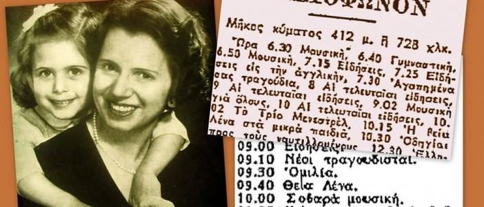 Θεία Λένα ...η θεία όλων των ελληνόπουλων